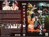 The gentle crackdown II - Giang hồ kỳ án 2 TVB