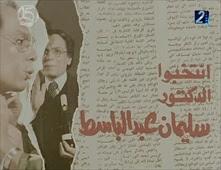 فيلم انتخبوا الدكتور سليمان عبدالباسط