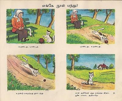 சித்திரக் கதை
