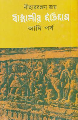 Bangalir Itihas Adiparba Niharranjan Roy