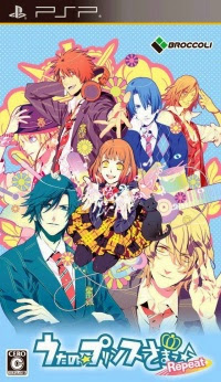 free Uta no * Prince-Sama Repeat