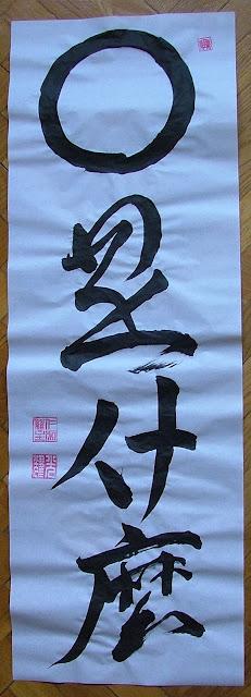 Enso - kore nanzo
