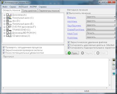 Антивирусное лечение компьютера (часть 1) с помощью AVZ.