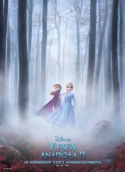 https://m.myfilm.gr/v2/images/stories/2019/frozen-2/Poster.jpg