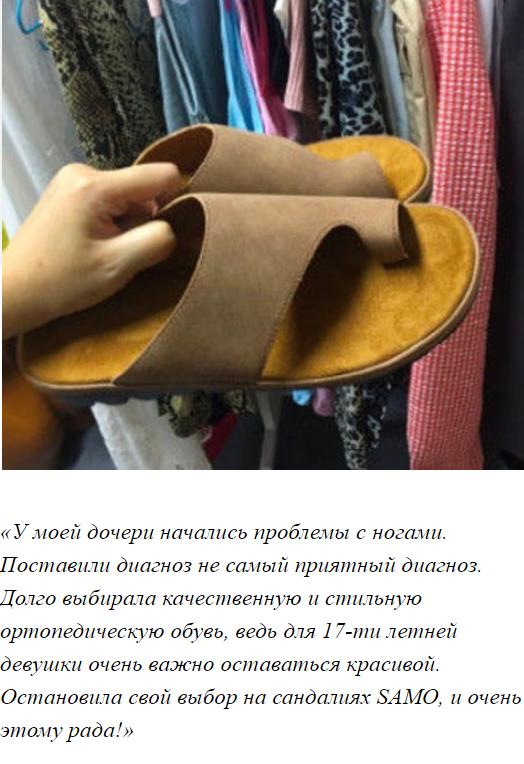 ортопедическая обувь samo отзывы