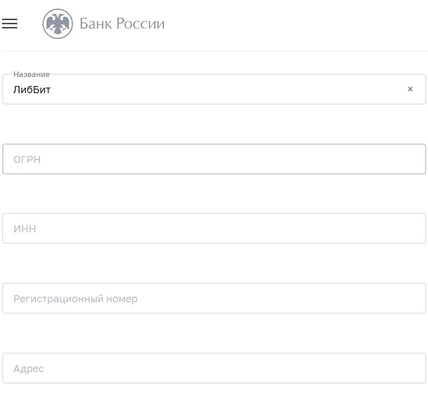 LibBit: отзывы о брокерской организации и подробный анализ данных