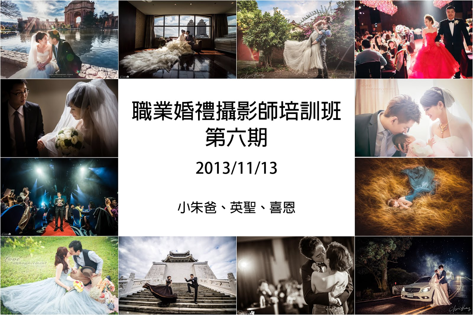 職業婚禮攝影師課程 第六期
