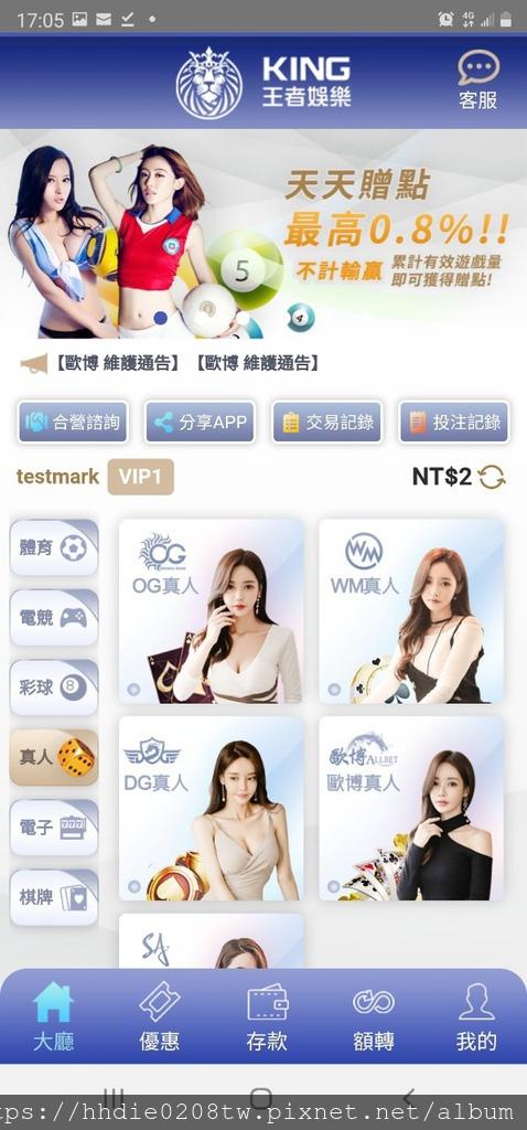 手機版王者娛樂 (7).jpg