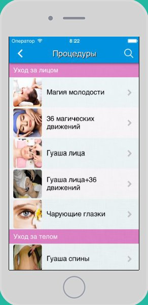 Салон красоты в мобильном приложении