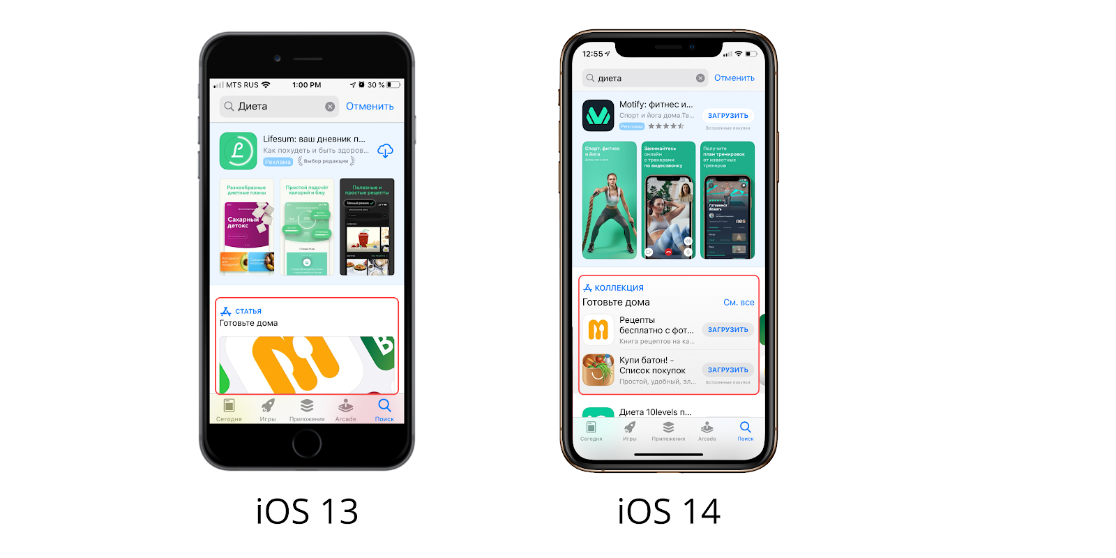 How iOS 14 challenges ASO specialists