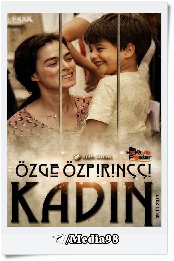 دانلود سریال ترکی زن Kadin