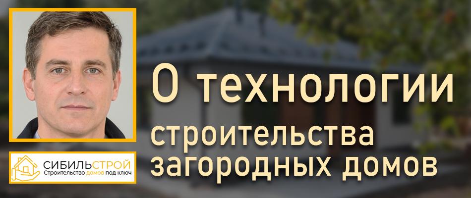 Сибиль Антов Валерьевич специалист по строительству и проектированию домов