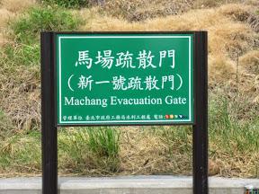 馬場疏散門 5