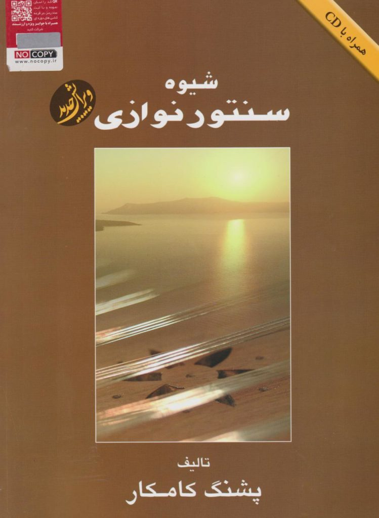 کتاب شیوهی سنتورنوازی پشنگ کامکار با سیدی انتشارات هستان