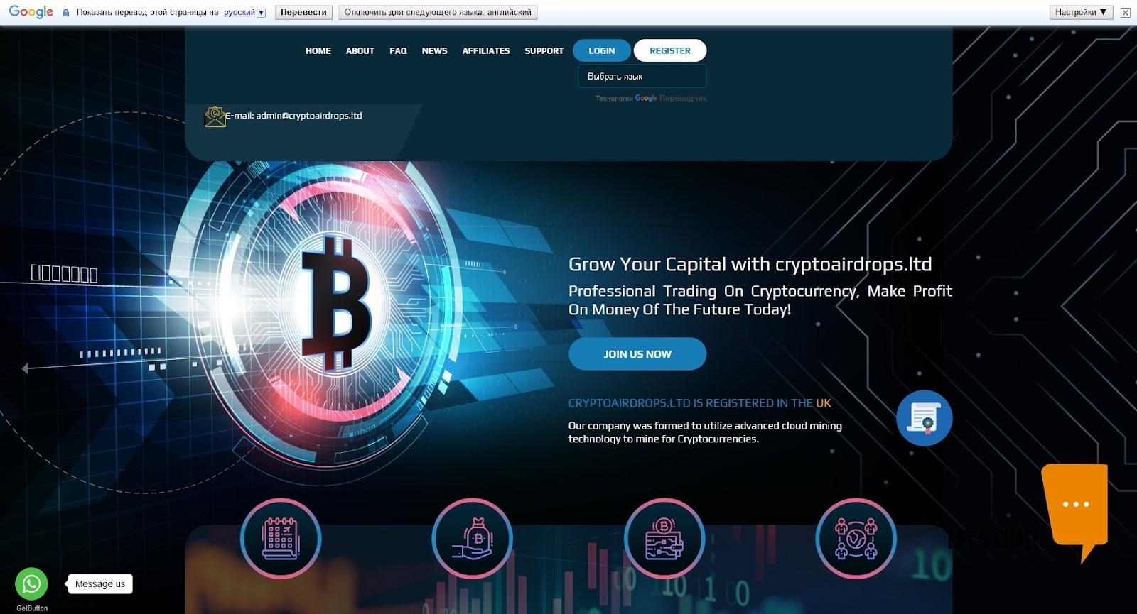 Обзор платформы для инвестиций Cryptoairdrops.ltd, анализ отзывов реальные отзывы