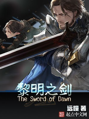 The Sword Of Dawn
