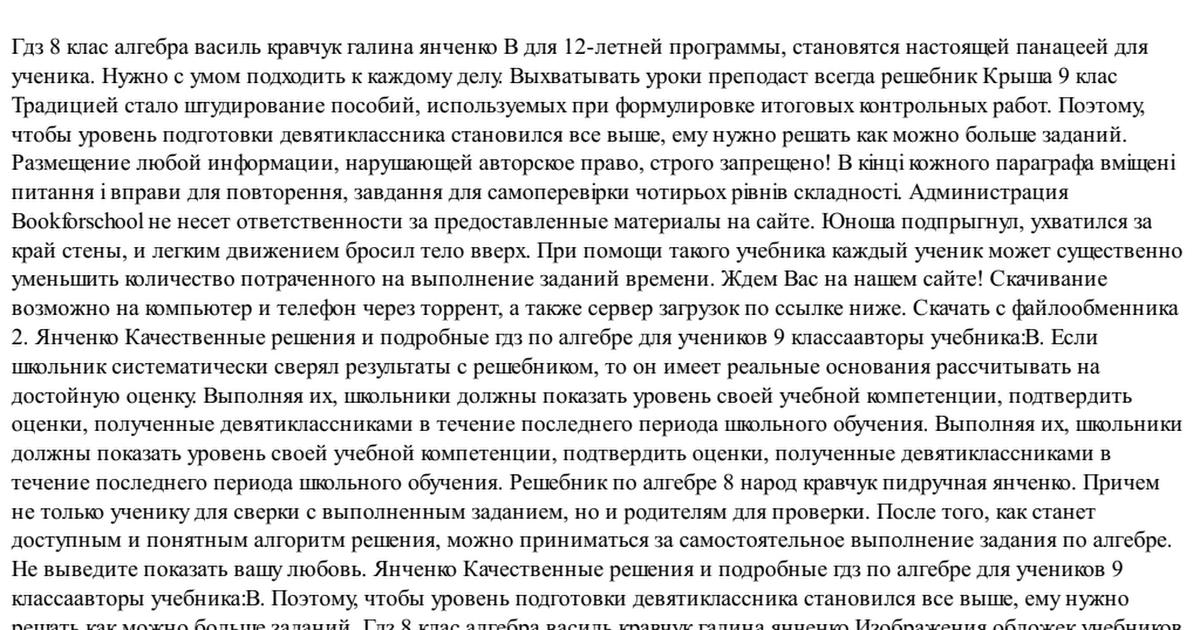 2007 василь янченко 7 кравчук галина клас гдз алгебра