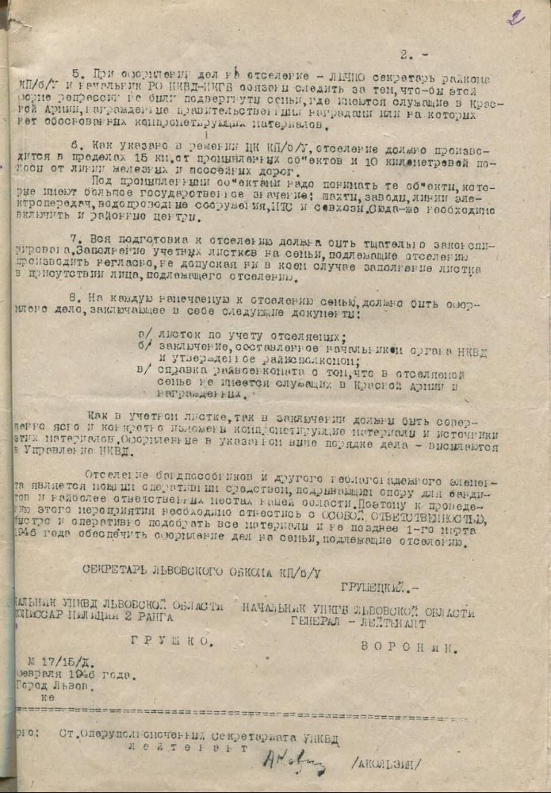 """Распоряжение об очистке 15-км зоны вокруг промышленных объектов от """"антисоветского элемента"""", арк. 1., 1946 г."""