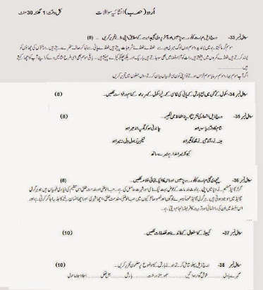 Essay book of urdu class 8th