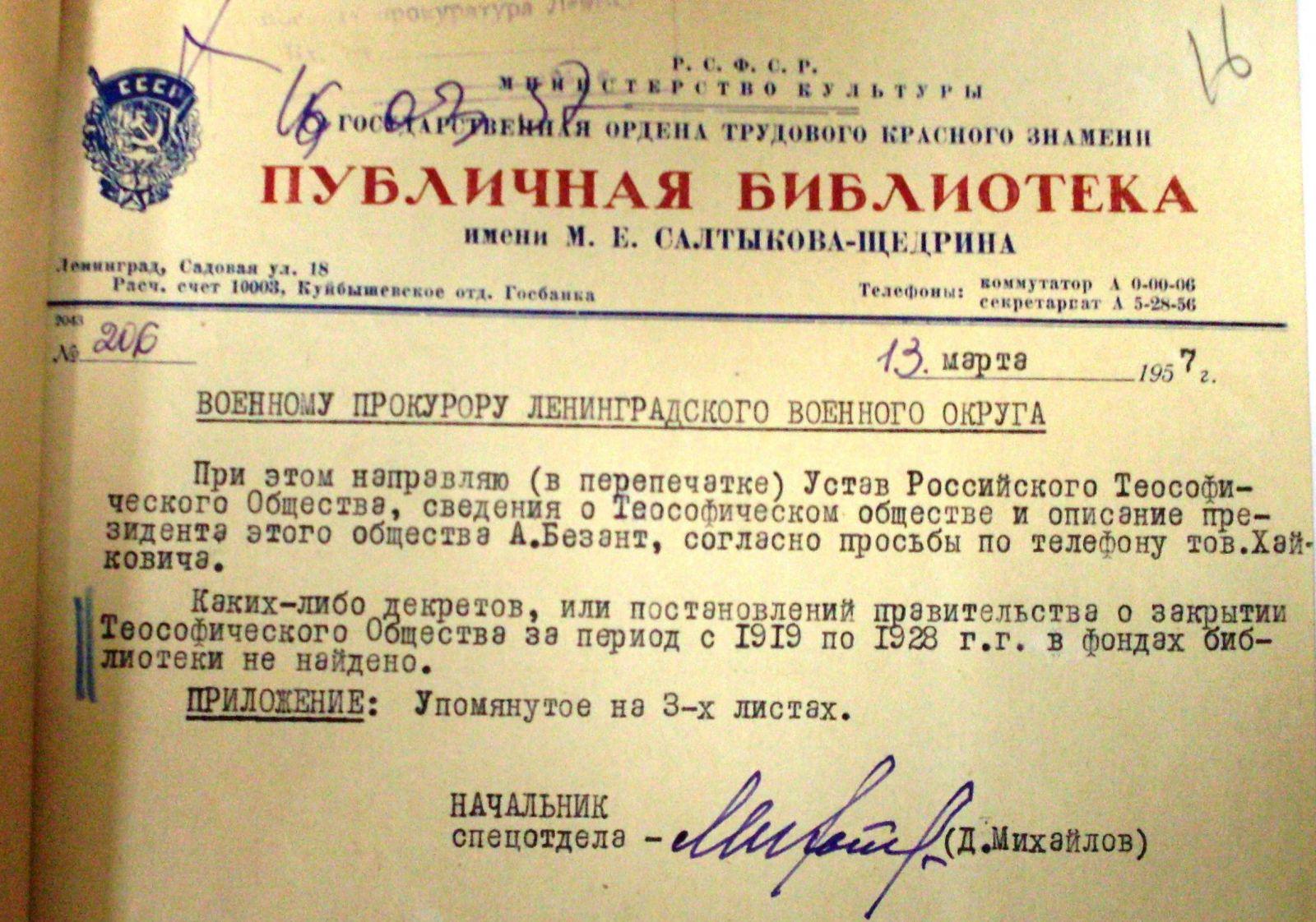 Диво дивне: військова прокуратура зацікавилася окультизмом. 1957 рік