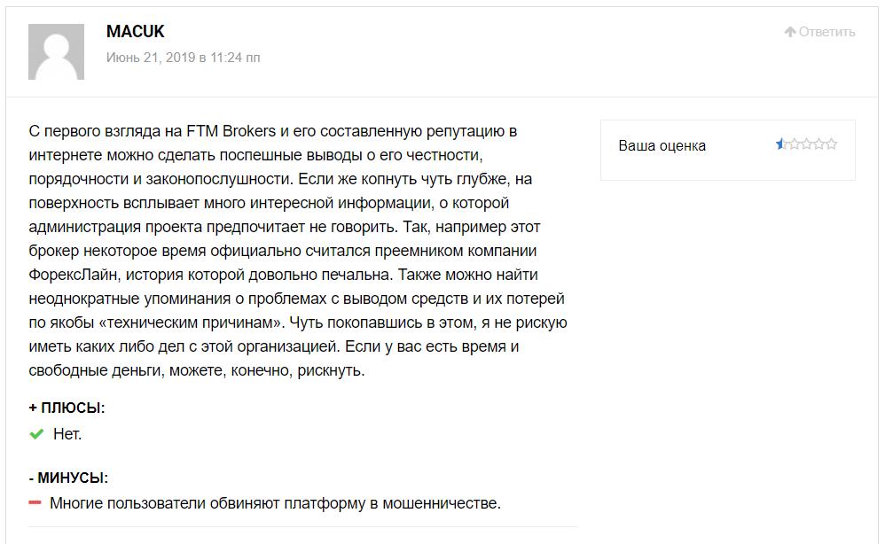 Обзор белорусского посредника FTM Brokers и анализ отзывов трейдеров
