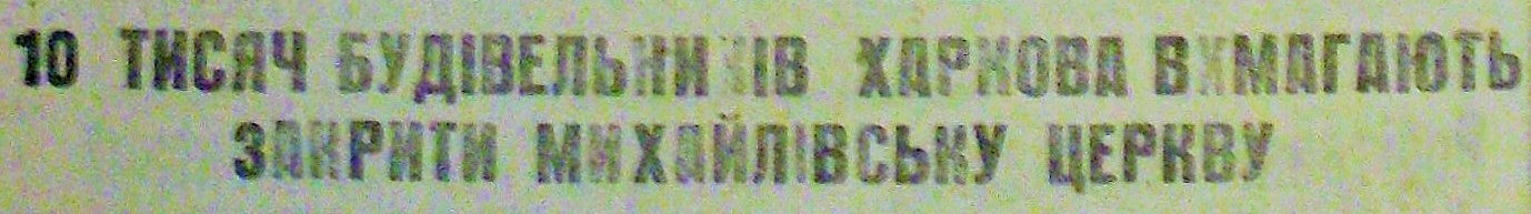11 листопада 1929 року «Вечірня робітнича газета» повідомляла…