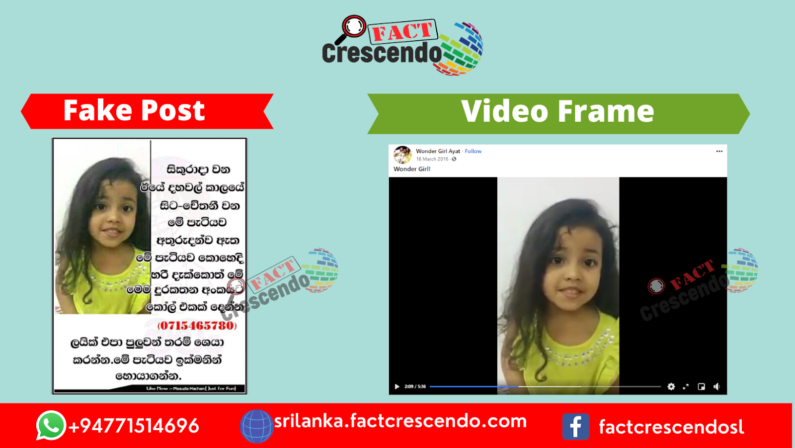 D:\AAA -Fact Checking\Completed\AAA-Publish\Sinhala\2021\142 Girl Shares\Horizontal Image Comparison.png