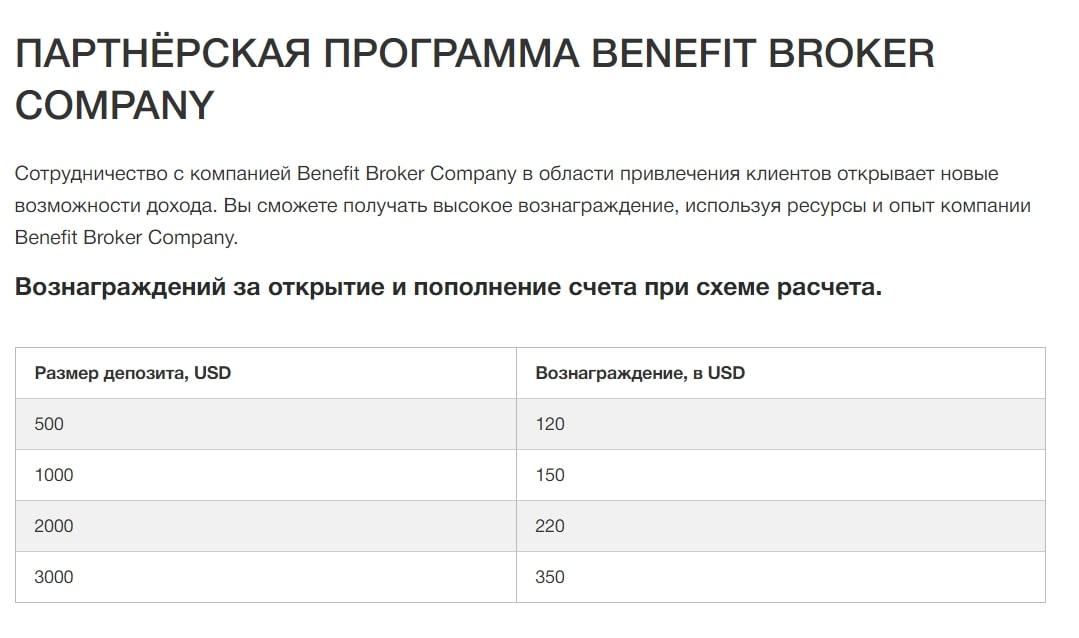 Отзывы о Benefit Broker Company и анализ условий сотрудничества обзор