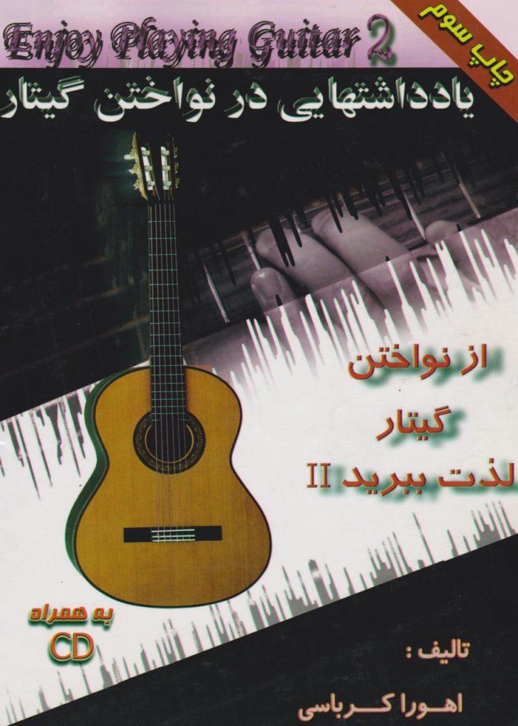 کتاب از نواختن گیتار لذت ببرید 2 اهورا کرباسی انتشارات مولف