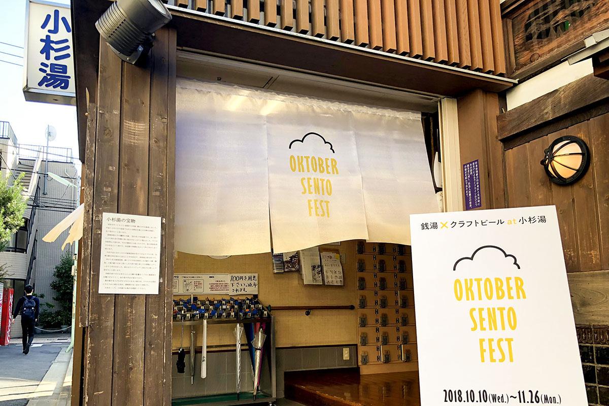 小杉湯で開催された「オクトーバー銭湯フェスト」の様子。