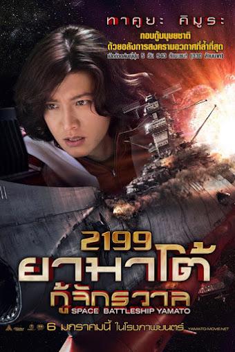 Space Battleship Yamato ยามาโต้ กู้จักรวาล HD [พากย์ไทย]