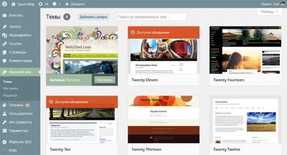 WordPress 3.8 управление темами