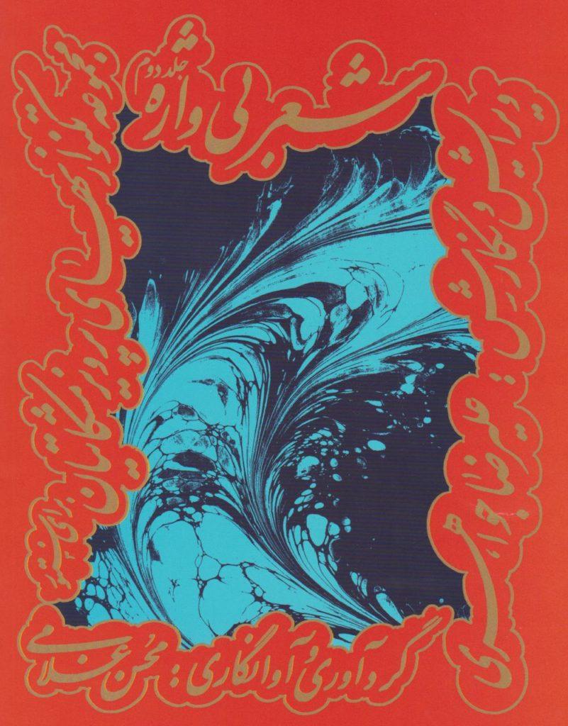 کتاب شعر بیواژه جلد 2 (دوم) پرویز مشکاتیان گردآوری علیرضا جواهری انتشارات چکاد هنر