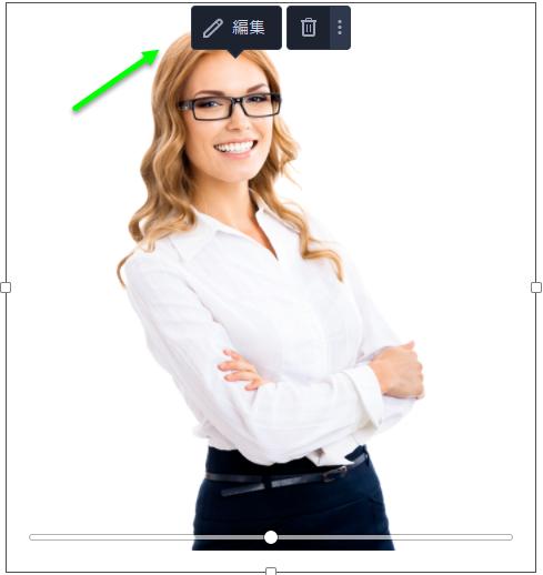 Webnodeの編集画面で画像を編集する方法