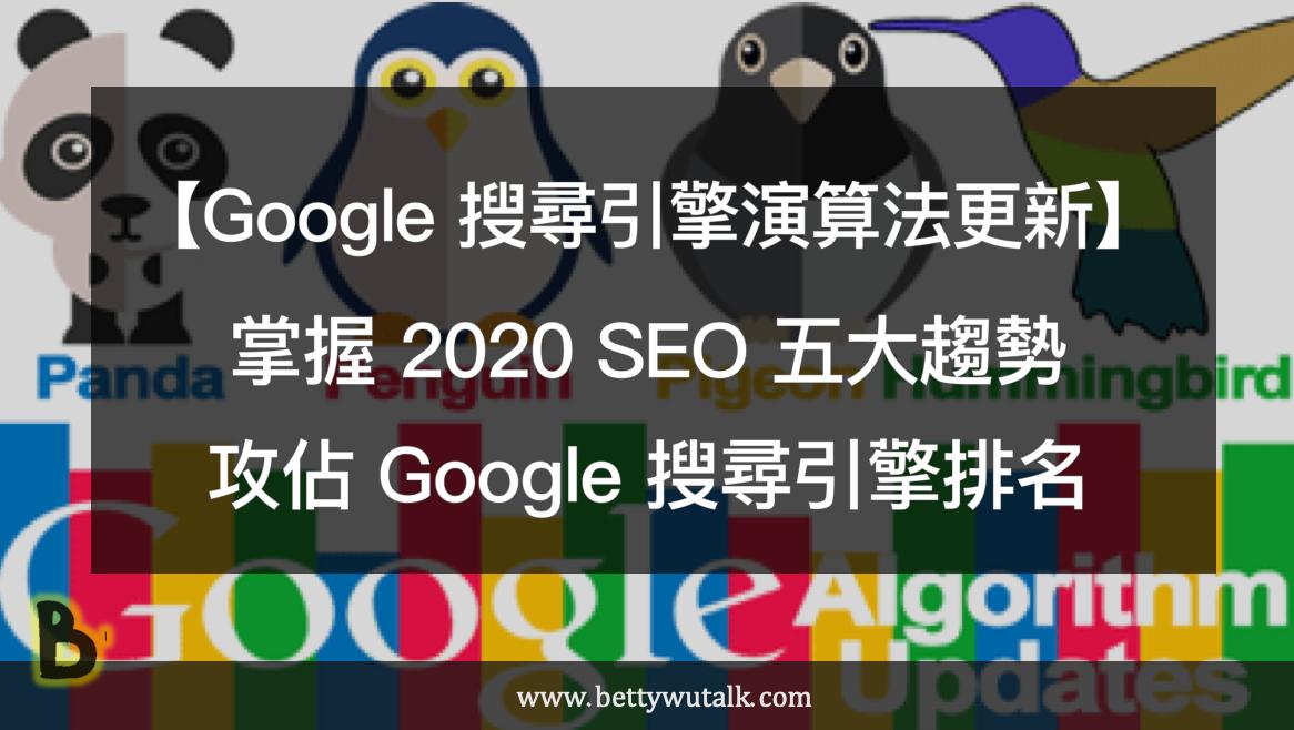 2020 Google Algorithm