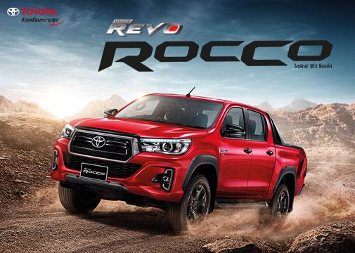รถยนต์  Toyota Hilux Revo Rocco