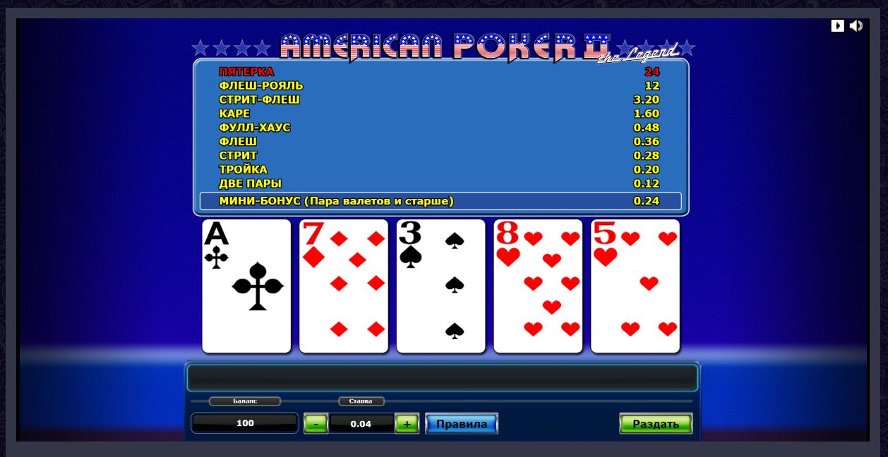 Видеопокер American Poker II