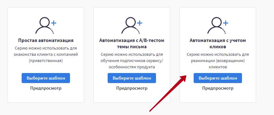 автоматизация с учетом кликов
