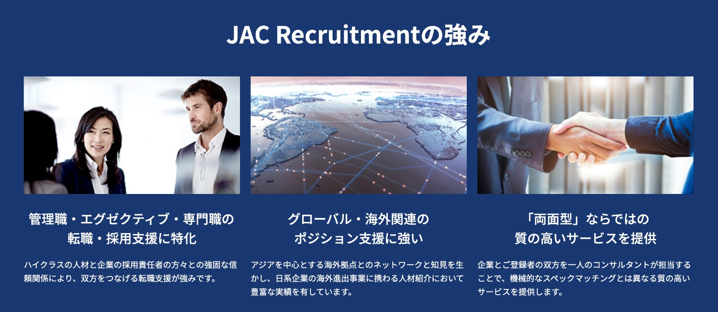 JACリクルートメントの強み