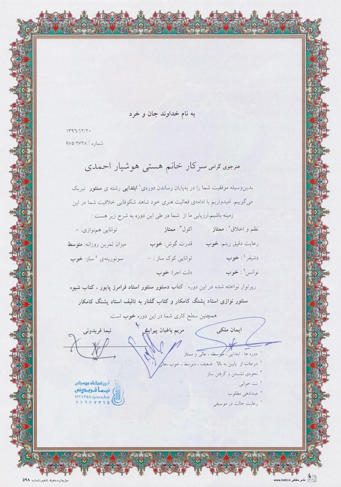 گواهینامهی پایاندورهی ابتدایی سنتور هستی هوشیار احمدی هنرجوی مریم باغبان پیرایش