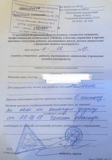 Родители детей, заболевших в детсадах Москвы, посетили комбинат «Конкорд»