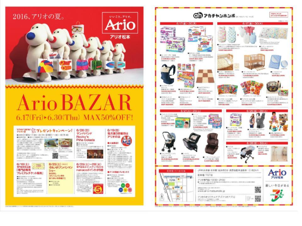 S14.【松本】Ario BAZAR1-1.jpg