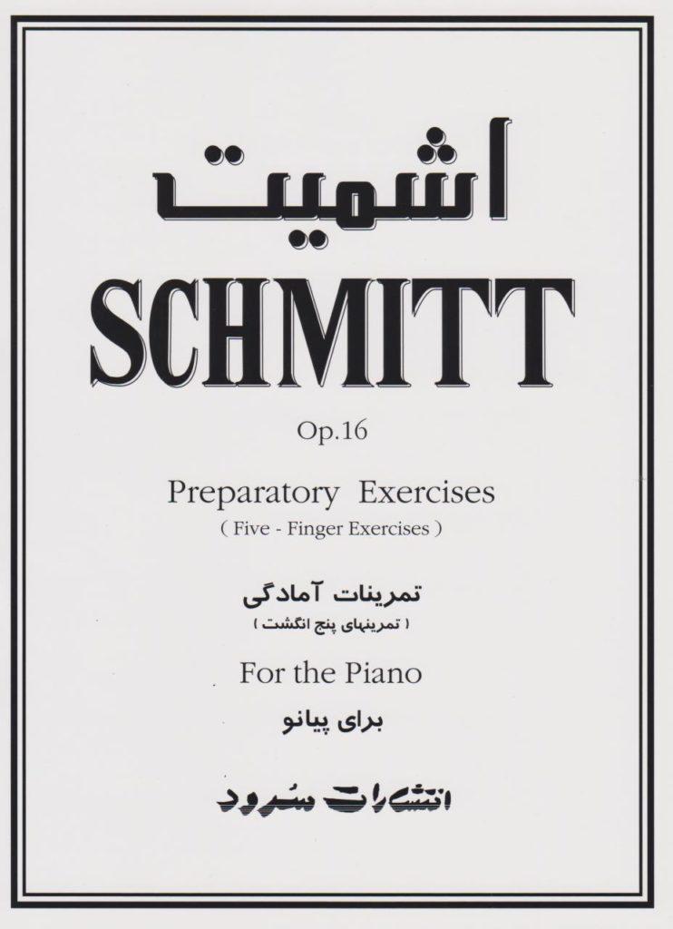 کتاب اشمیت (SCHMITT) پیانو انتشارات سرود