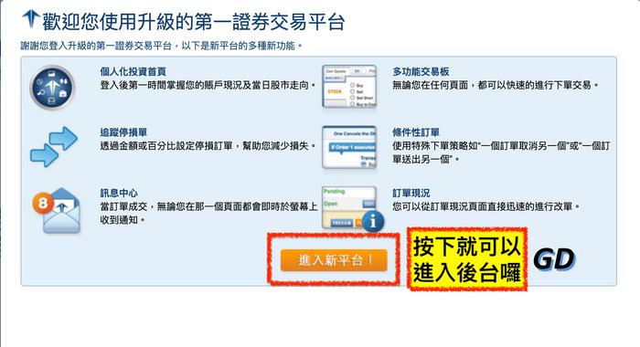 第一證券Firstrade開戶教學:登入第3步