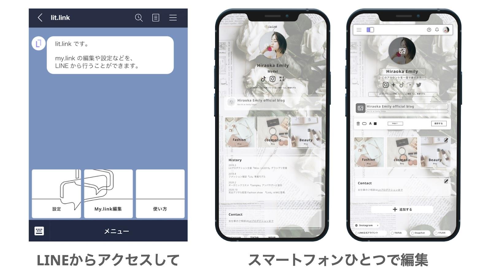 lit.link_操作画面