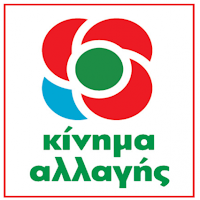 sima_kinima_allagis_170318