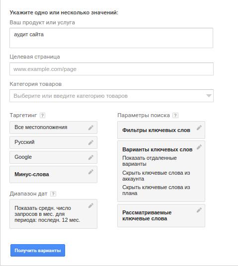 google планировщик ключей