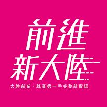 《前進新大陸》臉書粉絲團 →https://www.facebook.com/xnest.com.tw/                                                                                  《前進新大陸》官網→https://xnest.com.tw/
