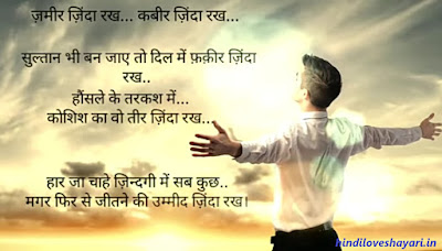 shayari in hindi motivational