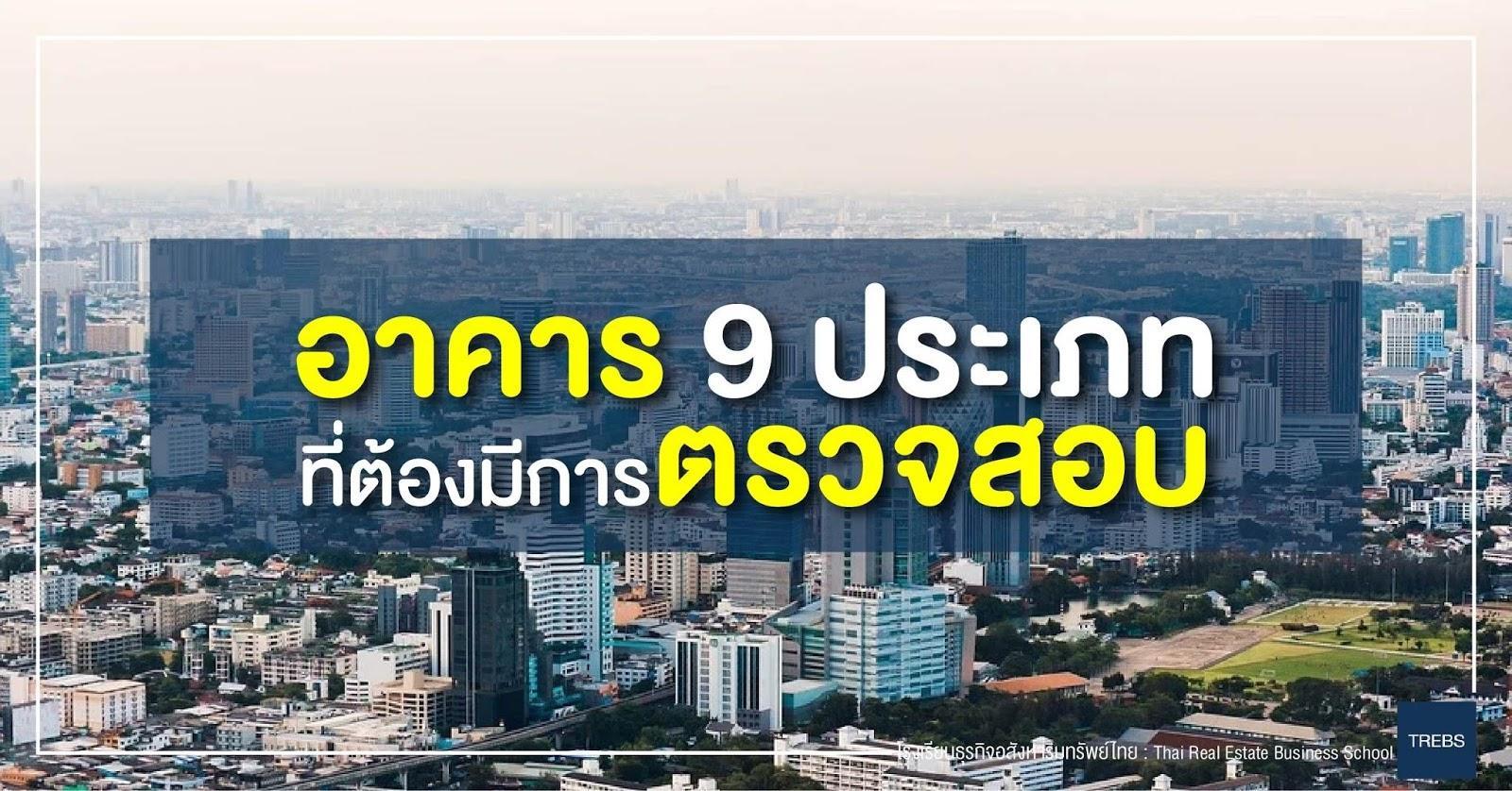 อาคาร 9 ประเภทที่ต้องจัดให้มีการตรวจสอบ